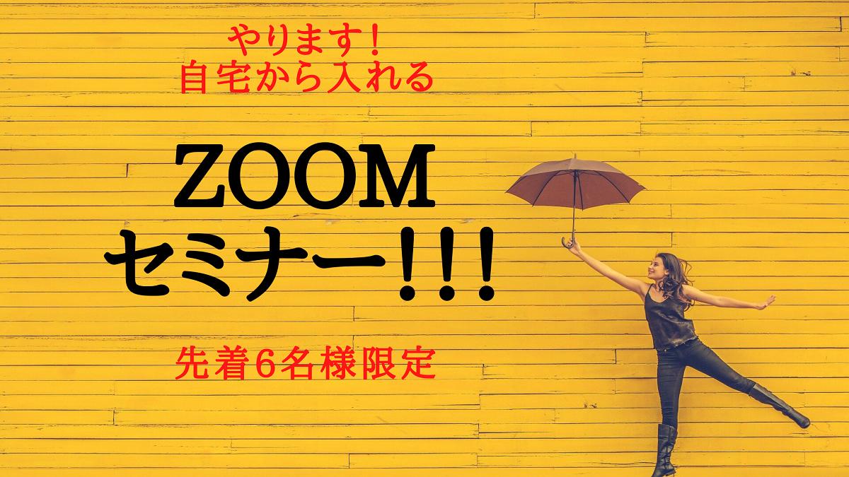 遊ぶように起業する♪『会員制×Zoom満席』セミナーご案内