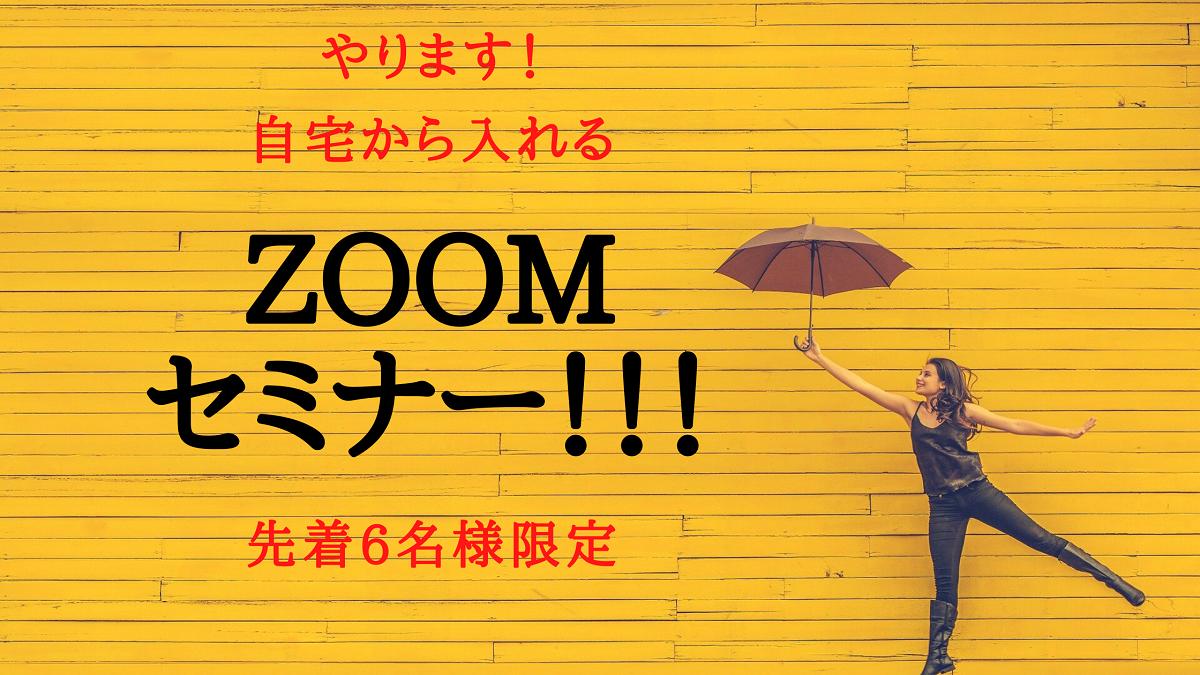 1時間でサクッとわかるZoomセミナー(電子本導線)