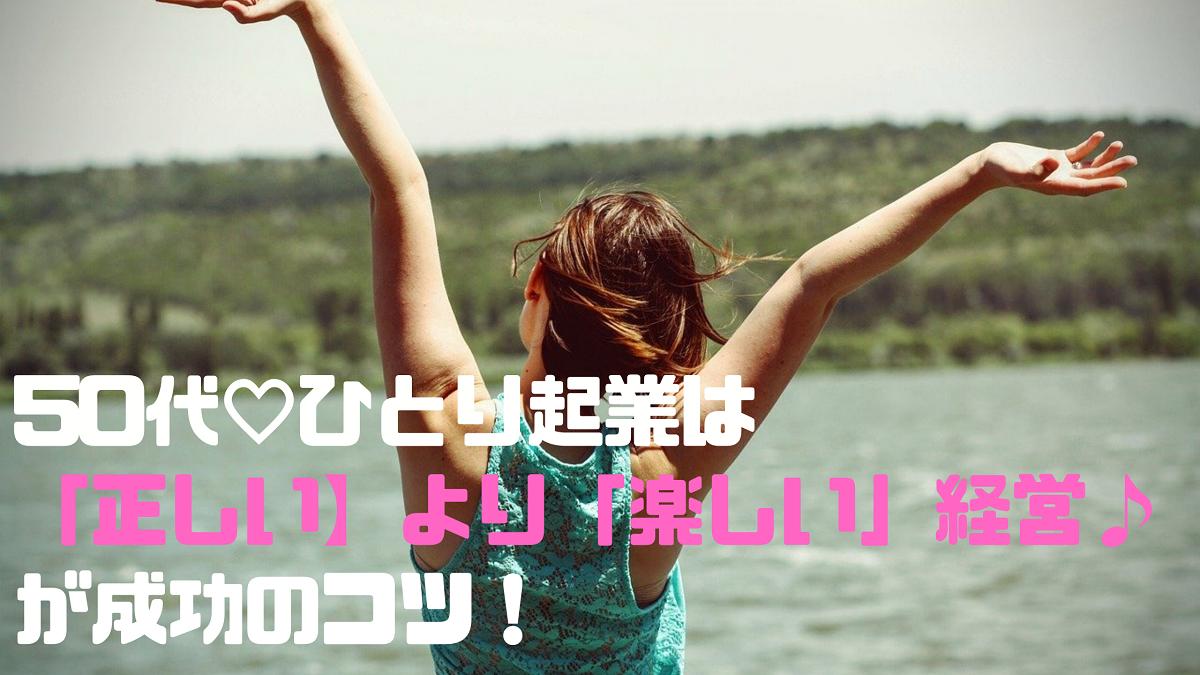 【「正しい」より「楽しい」】50代♡女性ひとり起業成功のコツblog