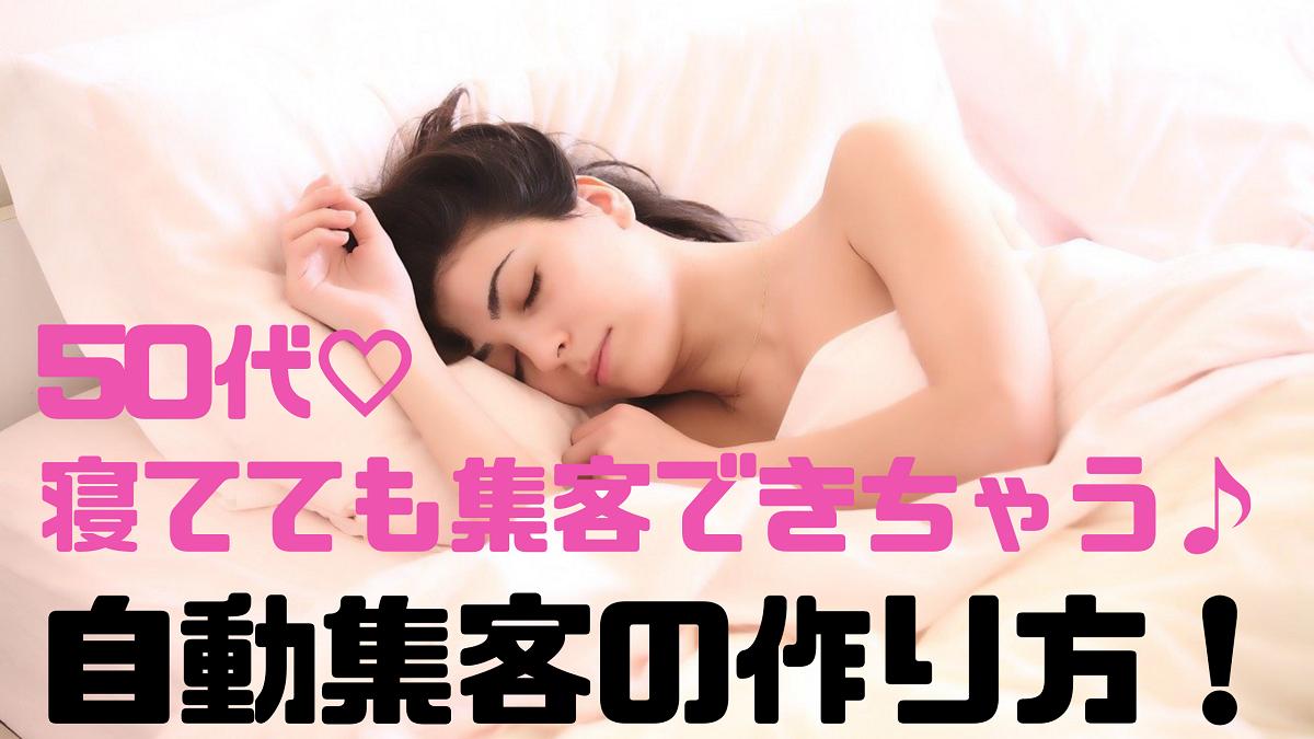 50代♡自動集客の作り方【無料でできる動画講座カンタン4STEP】