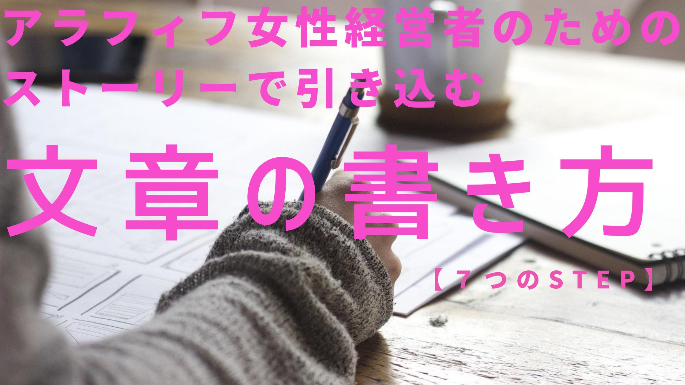 ストーリーで引き込む文章の書き方【7つのステップ】